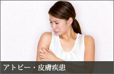 アトピー、皮膚疾患と漢方