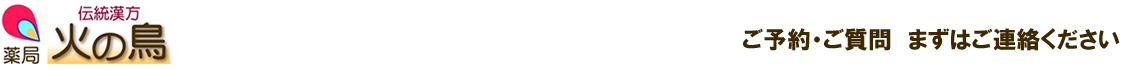 漢方 立川駅デッキ直結 『伝統漢方火の鳥』不妊症や皮フ病の相談