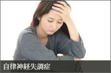 自律神経失調症と漢方