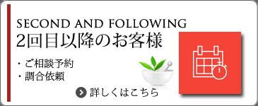 漢方注文予約(配送・来店受取)